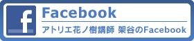 アトリエ花ノ樹架谷芳美のFacebook