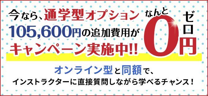 キャンペーン:2020年12月22日までのお申込分は、通学型オプション+105,600円の追加費用が0円