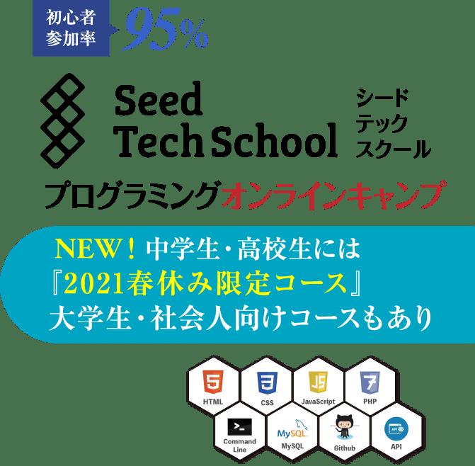 Seed Tech School プログラミングオンラインキャンプ NEW! 中学生・高校生には『2021春休み限定コース』大学生・社会人向けコースもあり