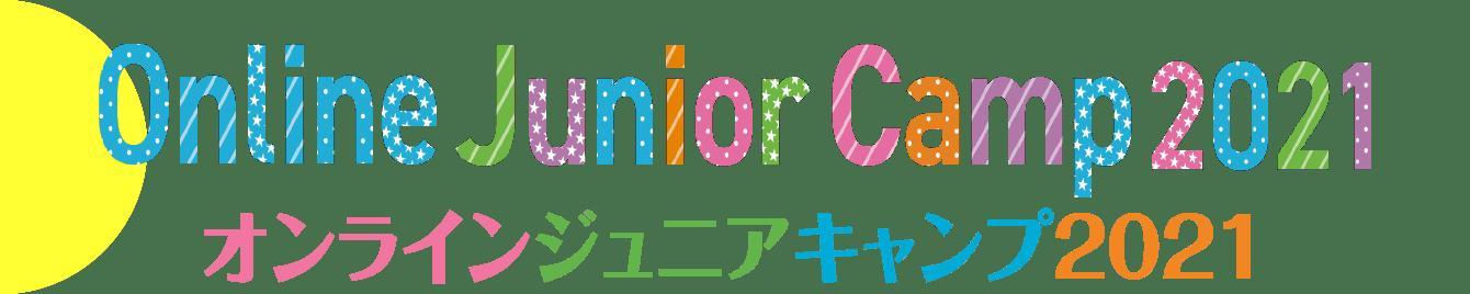 Online Junior Camp 2021 オンラインジュニアキャンプ2021
