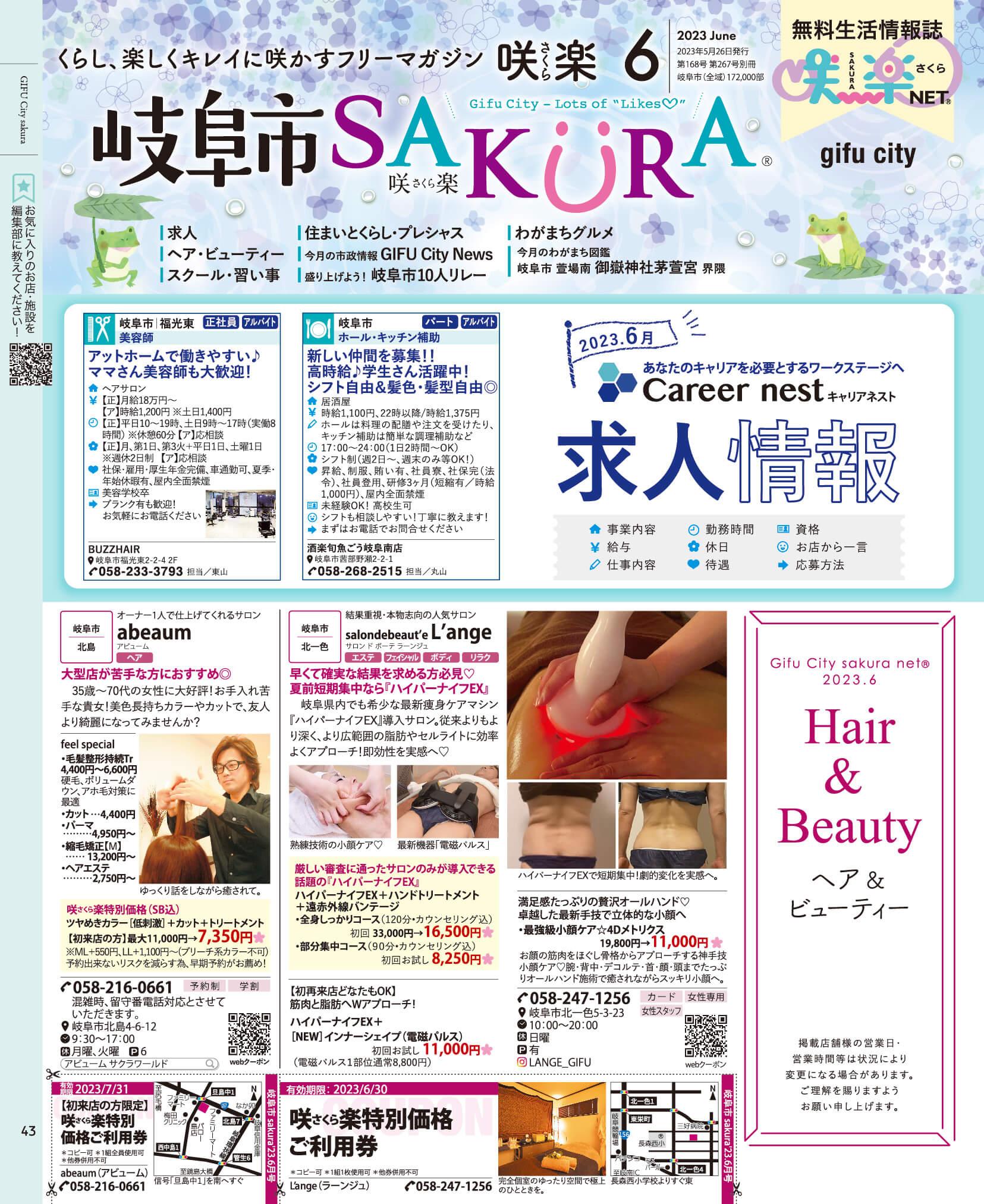 フリーペーパー岐阜city版咲楽(さくら)ぎふ咲楽NET別紙