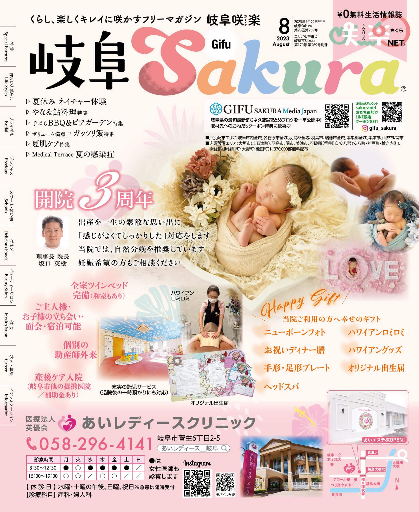 フリーペーパーぎふ咲楽(さくら)咲楽NET広域版