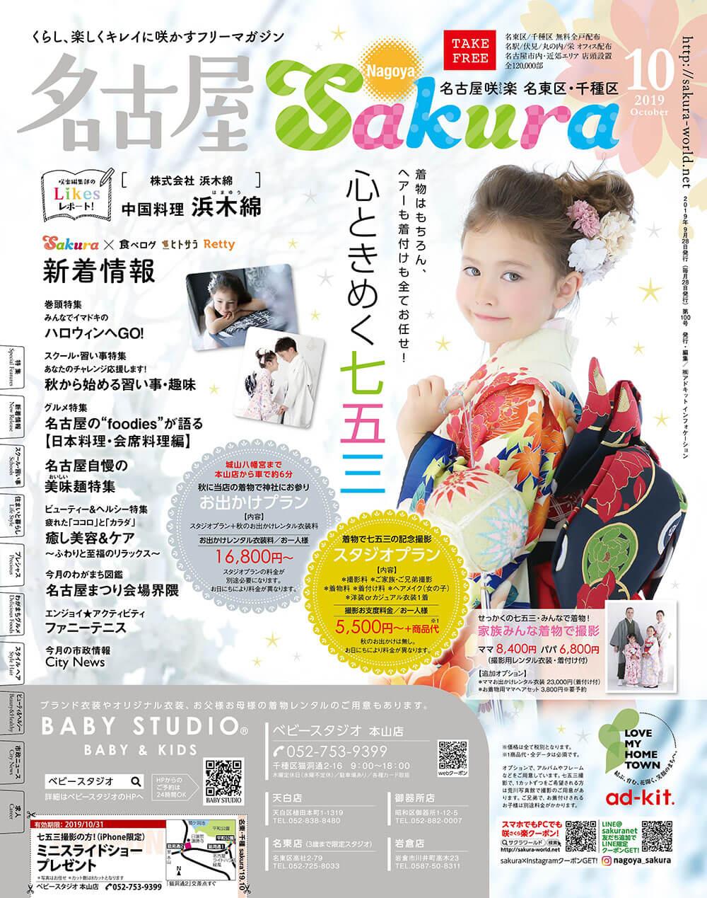 フリーペーパー名古屋市千種・名東区版咲楽(さくら)ぎふ咲楽NET別紙