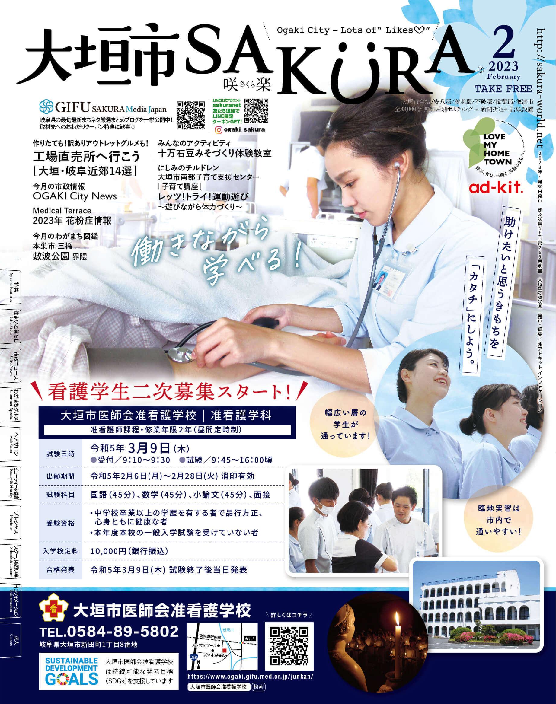 フリーペーパー大垣city版咲楽(さくら)ぎふ咲楽NET別紙