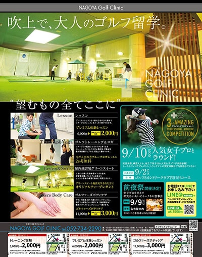 NAGOYA Golf Clinic