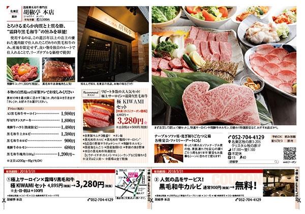 炭火焼肉胡椒亭名東本店