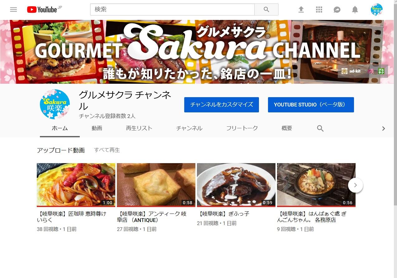 ❄︎メリークリスマス❄︎YouTube【GOURMET Sakura CHANNEL グルメサクラチャンネル】開設