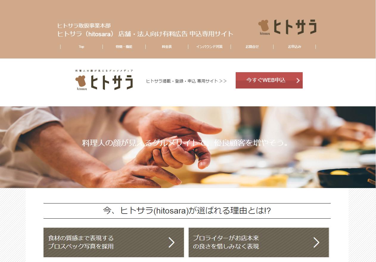 ヒトサラweb申込サイト新規公開! 「Retty(レッティ)」「食べログ」申込サイトがリニューアル!