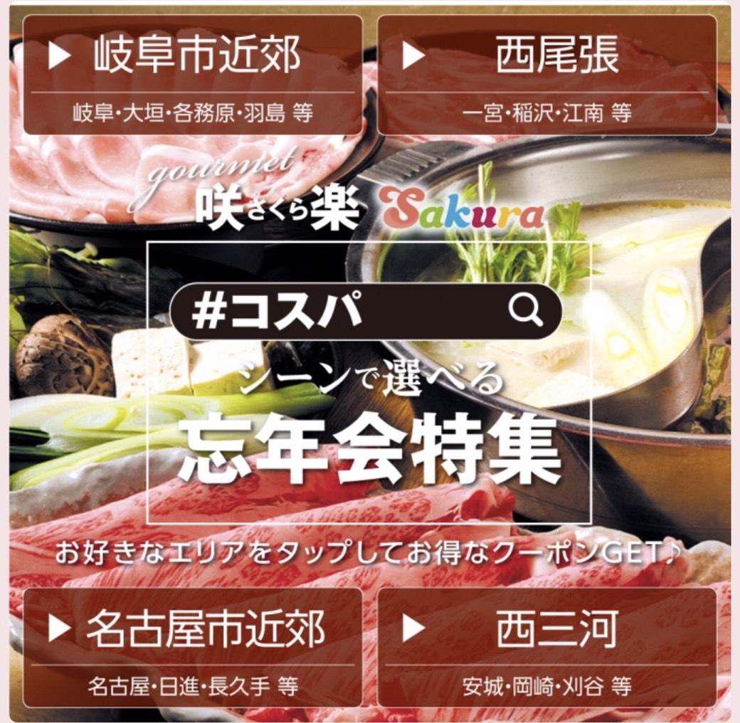 フリーペーパー・マガジンSakura(咲楽)【公式】LINE@の友だちが55,000人を突破しました!