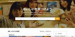 食べログ 『ネット予約無断キャンセル保証サービス』の提供をスタートします(2018年10月中旬スタート)