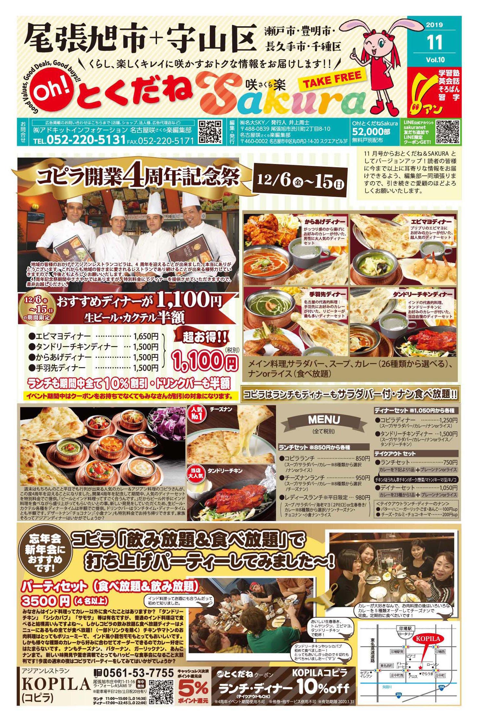 名大SKYとのコラボレーション。タブロイド型「oh!とくだねSakura」11月号よりコラボ版 発刊!