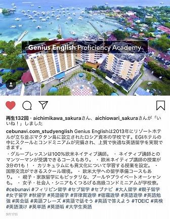 セブナビドットコム、WeChatとの連携で【Learn English】。中国市場留学需要開拓見込む。
