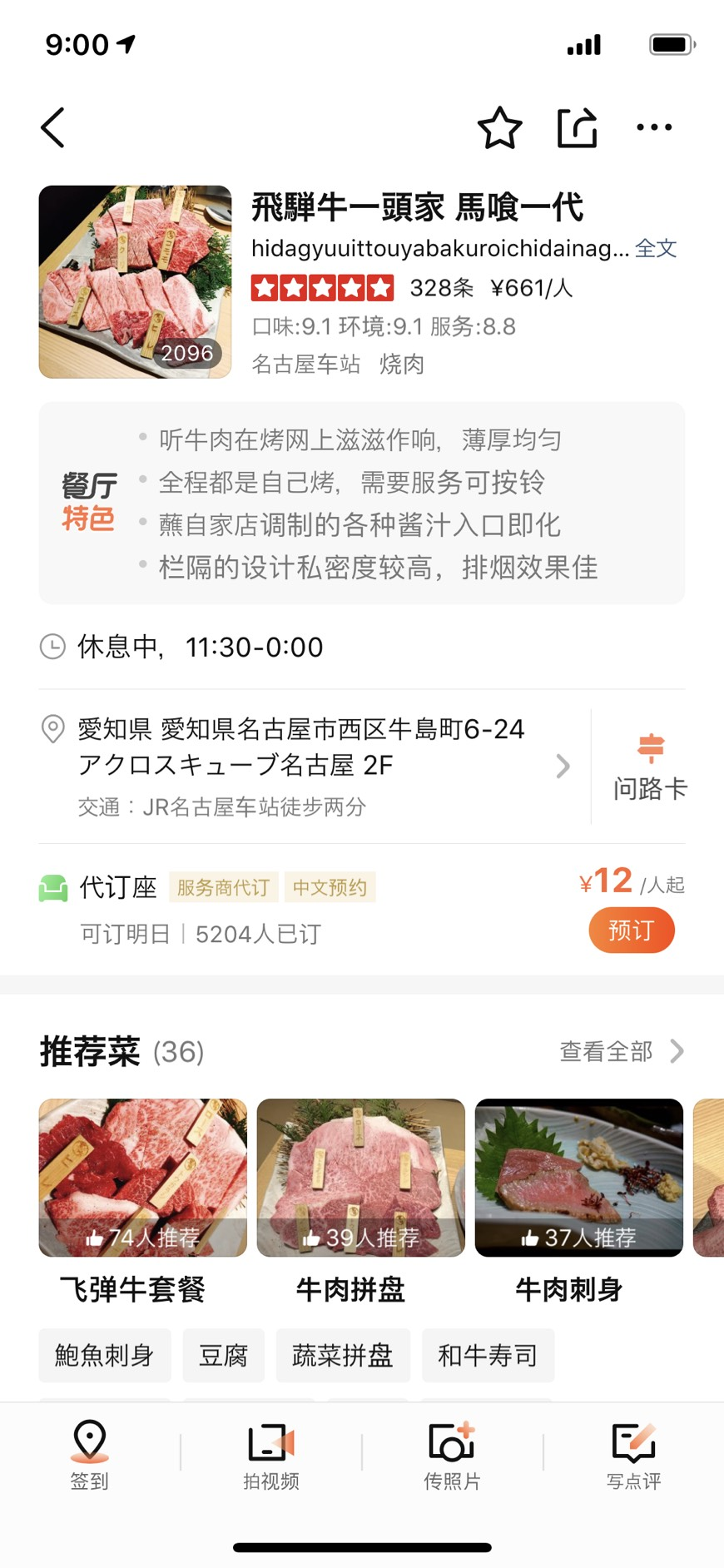食べログ×中国「大衆点評」で飲食店向けインバウンド集客支援サービス開始