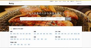 Retty(レッティ)が2018年10月より、さらに使いやすく検索しやすく大幅アップデートしました。