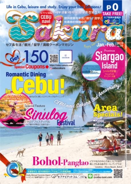 フィリピン・セブ島フリーマガジンCebu Sakura3周年!新年号、日本先行発行。